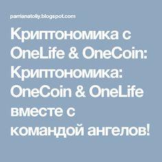 Криптономика с OneLife & OneCoin: Криптономика: OneCoin & OneLife вместе с командой ангелов!