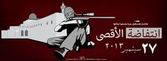 """A design to Support """"Al-Aqsa Intifada"""" on 27th of Sep"""