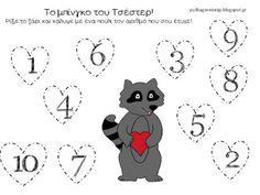 Πυθαγόρειο Νηπιαγωγείο: Το μπίνγκο του Τσέστερ The Kissing Hand, 1st Day, Snoopy, Kids Rugs, Blog, Maths, Fictional Characters, Reading, Kid Friendly Rugs