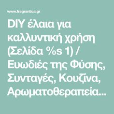 DIY έλαια για καλλυντική χρήση (Σελίδα %s 1) / Ευωδιές της Φύσης, Συνταγές, Κουζίνα, Αρωματοθεραπεία / Fragrantica / Unfortunately no one can be told what PunBB is - you have to see it for yourself. Diy, Bricolage, Do It Yourself, Homemade, Diys, Crafting