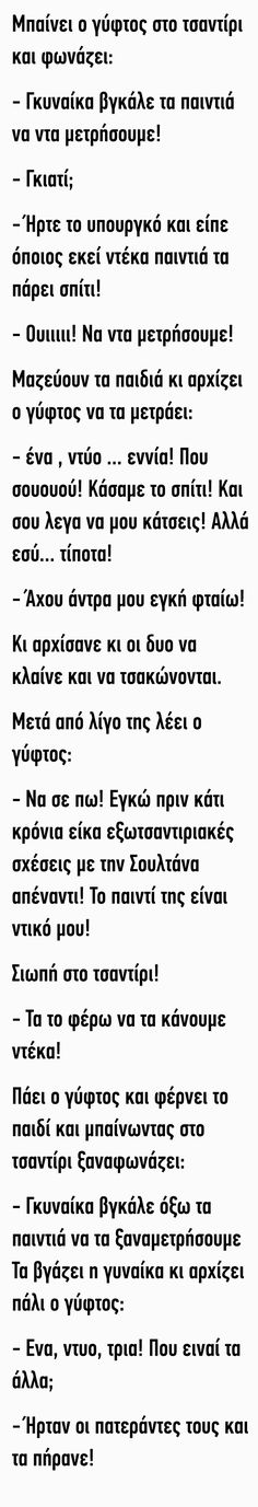 Μπαίνει ο γύφτος στο τσαντίρι και φωνάζει Kai, Funny Memes, Jokes, Math Equations, Humor, Greek, Quote, Party, Quotation