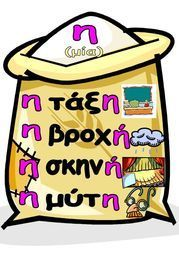 Picture Learning For Life, Kids Learning, Greek Writing, Educational Activities, Activities For Kids, Learn Greek, Greek Alphabet, Greek Language, School Pictures