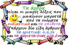 Children Teach About Life quote Teaching Literature, Child Teaching, Greek Language, School Themes, Proud Mom, Favorite Words, For Facebook, What Is Life About, School Days