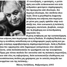 Movie Quotes, Art Quotes, Greek Quotes, True Words, Literature, Poetry, Facts, Memories, Thoughts