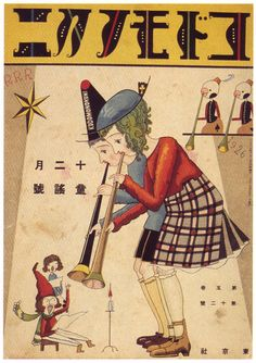 Takei Takeo, cover for issue of Kodomo no kuni (Children's Land), 1926