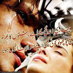 Sari zindagi rakha hai rishton ka bharam ,  Sach pucho to koi bhi apne siwa apna ni hota..!!    Like : : www.unomatch.com/UrduPoetry #createpage #page #fanpage #poetry #sadpoetry  #Unomatch #Quotes #UrduPoetry #Urdulibrary