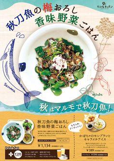 mk_151008 Food Poster Design, Food Menu Design, Ad Design, Menu Layout, Print Layout, Dm Poster, Menu Flyer, Packaging Design, Cool Designs