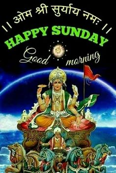 Shubh Ravivar Good Morning Images, Wallpaper, Pictures, Photos, Greetings Happy Sunday Hd Images, Good Morning Sunday Images, Sunday Morning Quotes, Good Morning Happy Sunday, Good Morning Picture, Morning Messages, Good Evening Greetings, Sunday Greetings, Sunday Wishes