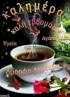 Good Morning Coffee, Chocolate Fondue, Tableware, Desserts, Food, Tailgate Desserts, Dinnerware, Deserts, Tablewares