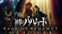 NBCUniversal Japan Sets 'Rage of Bahamut: Genesis' Anime DVD/BD Release Plans