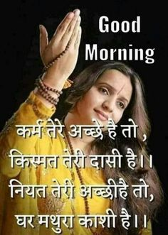 Good Morning Pictures, Images, Photos - Page 2 Good Morning Messages Friends, Good Night Hindi Quotes, Good Morning Friends Quotes, Morning Prayer Quotes, Good Thoughts Quotes, Morning Thoughts, Good Morning Inspirational Quotes, Morning Greetings Quotes, Good Life Quotes