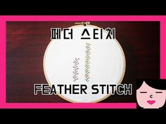 feather stitch hand embroidery 페더스티치 프랑스자수 독학 - YouTube