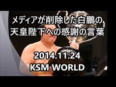 【KSM】メディアが削除した白鵬の天皇陛下への感謝の言葉 2014・11・24