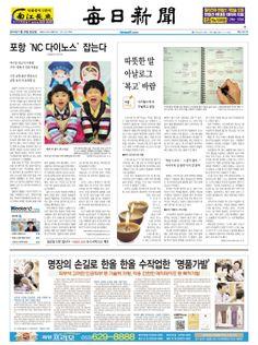 2014년 1월 25일 토요일 매일신문 1면