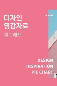 Web Design, Smart Design, Graphic Design, Creative Gifts, Editorial Design, Presentation, Design Inspiration, Layout, Ppt File