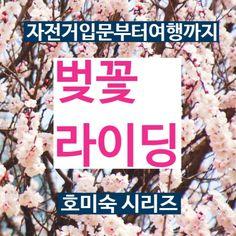 벚꽃길 라이딩 서울 자전거 여행코스(서울숲, 송정마을벚꽃축제) http://i.wik.im/297879