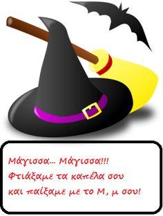 ...Το Νηπιαγωγείο μ' αρέσει πιο πολύ.: Μάγισσα... Μάγισσα!!! Σου φτιάξαμε καπέλα και παίξαμε με το Μ,μ σου!!!