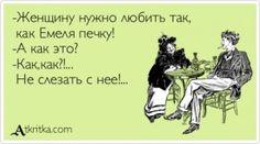 Аткрытка №408482: -Женщину нужно любить так, как Емеля печку! -А как это? -Как,как?!... Не слезать с нее!... - atkritka.com