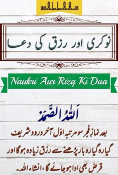 Job Milne Ke Liye Dua-Dua for Job Success Duaa Islam, Islam Hadith, Allah Islam, Hadith Quotes, Muslim Quotes, Quran Quotes, Islamic Phrases, Islamic Messages, Islamic Teachings