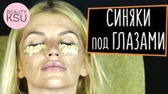 Как убрать #синяки под глазами (картофель, овсянка) #Уход за кожей #вокр...