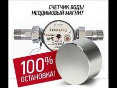 Магниты на счетчики Гидротек Hidrotech  500 грн ВСХ 15 ВСГ ВСГд ВСХ ВСХд ВСТ на MaGnetik.com.ua Неодимовый магнит - как сделать делают магниты изготовление под заказ. Неодимовые магниты - магнитное поле и счетчики напряженность излучение. Купить неодимовый магнит на газ остановить газовый счетчик 0952272752. Магнит на счетчик электроэнергии остановить электросчетчик 0952272752. Неодимовый магнит на счетчик воды купить магниты на водомер 0952272752. Неодимовый магнит купи на счетчики воды…