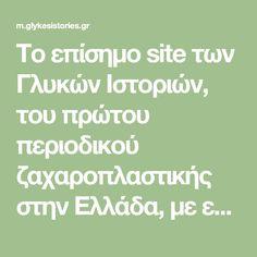 Το επίσημο site των Γλυκών Ιστοριών, του πρώτου περιοδικού ζαχαροπλαστικής στην Ελλάδα, με επικεφαλής τον Στέλιο Παρλιάρο στο κινητό σας.