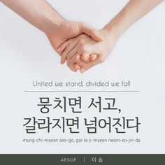 Learn Korean language through a quote by Aesop : United we stand, divided we fall.