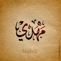 419 Best Names in Arabic Calligraphy and Typography images