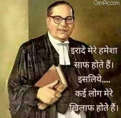 Dr babasaheb ambedkar images with quotes Chankya Quotes Hindi, India Quotes, Buddha Quotes Inspirational, Thought Pictures, Whatsapp Profile Picture, India Facts, Real Life Quotes, Good Morning Images, Attitude Quotes