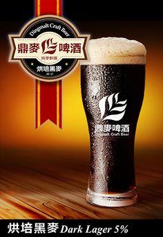 「lager beer」的圖片搜尋結果 Dark Beer, Lager Beer, Craft Beer, Glass, Drinkware, Corning Glass, Home Brewing, Yuri, Tumbler