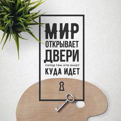 мир открывает двери перед теми, кто знает куда идет  Всегда ожидайте лучшего!  quotes, цитаты, love and life, motivational, цитаты об отношениях, любви и жизни, фразы и мысли, мотивация, цитаты на русском