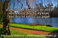 Life Coaching Courses, Greek Quotes