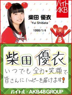バイトAKB柴田優衣さん・バイトAKBで叶えたい夢とは?©AKS