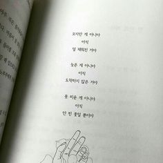It's not that you are lacking, you are just less than filled. It's not that you are late, you just haven't arrived yet. Wise Quotes, Famous Quotes, Motivational Quotes, Korean Writing, Korean Alphabet, Korean Quotes, Learn Korean, Korean Language, Pretty Words