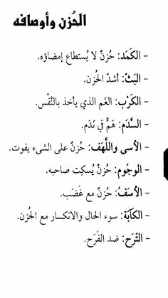 مرادفات عربيه Arabic English Quotes, Arabic Love Quotes, Sweet Words, Love Words, Islamic Inspirational Quotes, Islamic Quotes, Arabic Poetry, Islamic Phrases, Learn English Words
