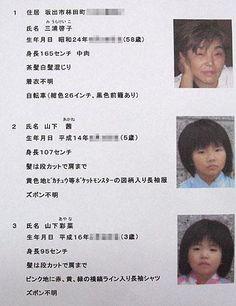 「香川 坂出 3 人 殺害 事件」の画像検索結果