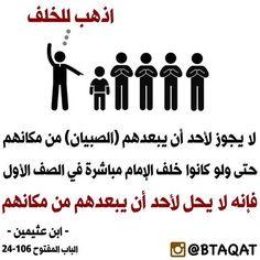 Hadith Quotes, Quran Quotes Love, Funny Arabic Quotes, Duaa Islam, Islam Hadith, Learn Quran, Learn Islam, Islamic Inspirational Quotes, Religious Quotes