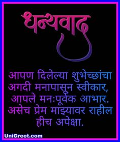 Best ( वाढदिवस आभार फोटो )   Birthday Thanks / Abhar Images Banner Background In Marathi Thank You Messages For Birthday, Hd Happy Birthday Images, Happy Birthday Png, Birthday Background Images, Birthday Thanks, Art Background, Birthday Wishes Reply, Birthday Wishes For Myself, Birthday Blessings