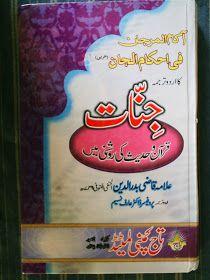 Shan e Ali Book Shop*~* کُتب خانہ شانِ علی*~*: Ilm Taskheer Jinnat, Humzad, Mokilat, Arwah wa Hazrat Books Free Books To Read, Free Pdf Books, Free Books Online, Reading Online, Free Ebooks, Black Magic Book, Islamic Inspirational Quotes, Ebook Pdf, Quran Urdu