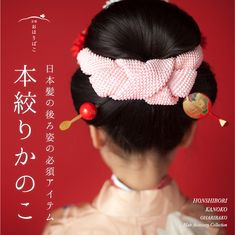 Updo Styles, Hair Styles, Japanese Festival, Japanese Hairstyle, Roller Set, Little Girl Hairstyles, Perm, Traditional Outfits, Updos