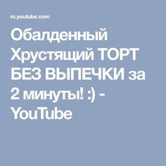 Обалденный Хрустящий ТОРТ БЕЗ ВЫПЕЧКИ за 2 минуты! :) - YouTube