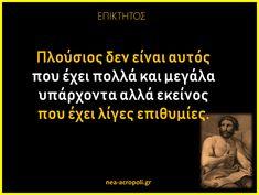 Greek Quotes, Memes, Life, Meme, Jokes