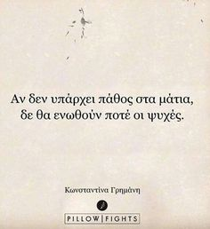 💟💟💟💟 Quotes By Famous People, All Quotes, Greek Quotes, Movie Quotes, Quotes To Live By, Funny Quotes, Life Quotes, Greek Words, English Quotes