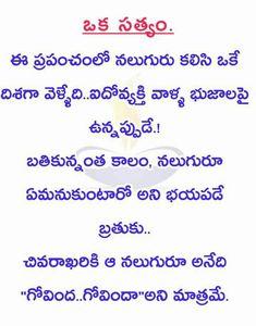 Telugu Inspirational Quotes, Inspiring Quotes, Motivational Quotes, Tears Quotes, Me Quotes, Life Lesson Quotes, Life Lessons, Telugu Jokes, Love Failure Quotes