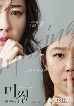 [Photos] Added new poster for the Korean movie 'Missing Woman' Korean Movies Online, Korean Drama Movies, Korean Dramas, Gong Hyo Jin, K Drama, Woman Movie, Drama Korea, New Poster, Mystery Thriller