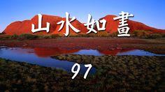 山水如畫97《日語歌曲》