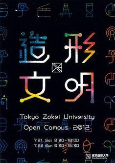 画像 : 優れた紙面デザイン 日本語編 (表紙・フライヤー・レイアウト・チラシ)1300枚位 - NAVER まとめ Japan Graphic Design, Japan Design, Typography Poster, Graphic Design Typography, Web Design, Japanese Typography, Book Design Layout, Type C, Copywriter