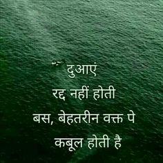 Shyari Quotes, Hindi Quotes Images, Motivational Picture Quotes, Life Quotes Pictures, Karma Quotes, Morning Inspirational Quotes, Inspirational Quotes Pictures, Lyric Quotes, True Feelings Quotes