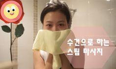 (Skin Care)수건으로 하는 스팀 각질 제거 마사지!  _ Steam Massage [beauty&art chanel 포포tv]