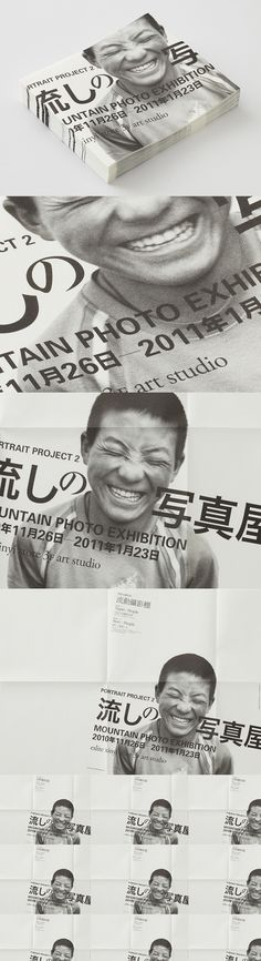 流しの写真屋 Mountain Photo Exhibition Designed by wangzhihong.com